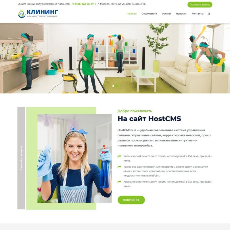 Готовые сайты клининговых компаний продвижение яндекс 2017