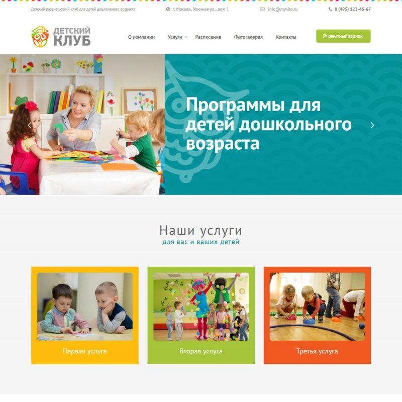 Сайт детских клубов в москве карта ночного клуба для майнкрафт