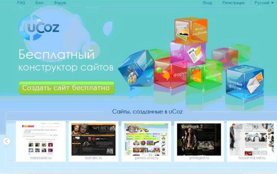 besplatnyy_sayt_v_konstruktore_ucoz